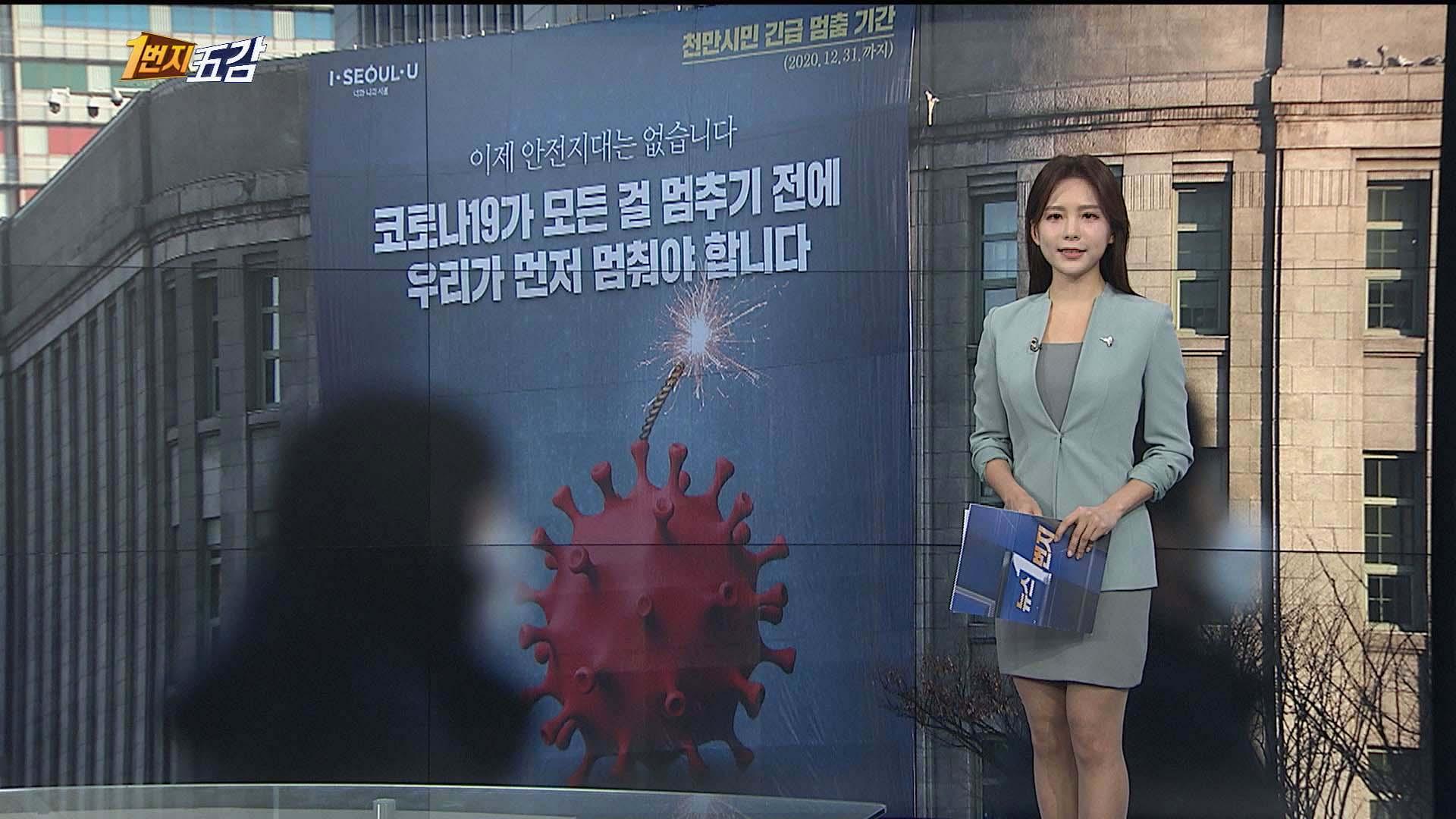 """[1번지五감] """"우리가 먼저 멈춰요""""…'서울시 긴급 멈춤' 外"""