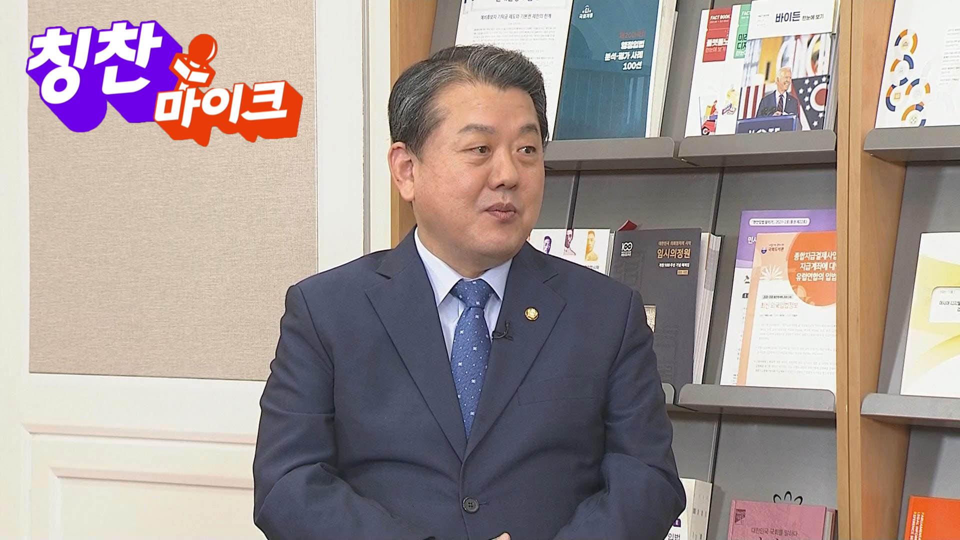 [칭찬마이크] 김병주 더불어민주당 의원
