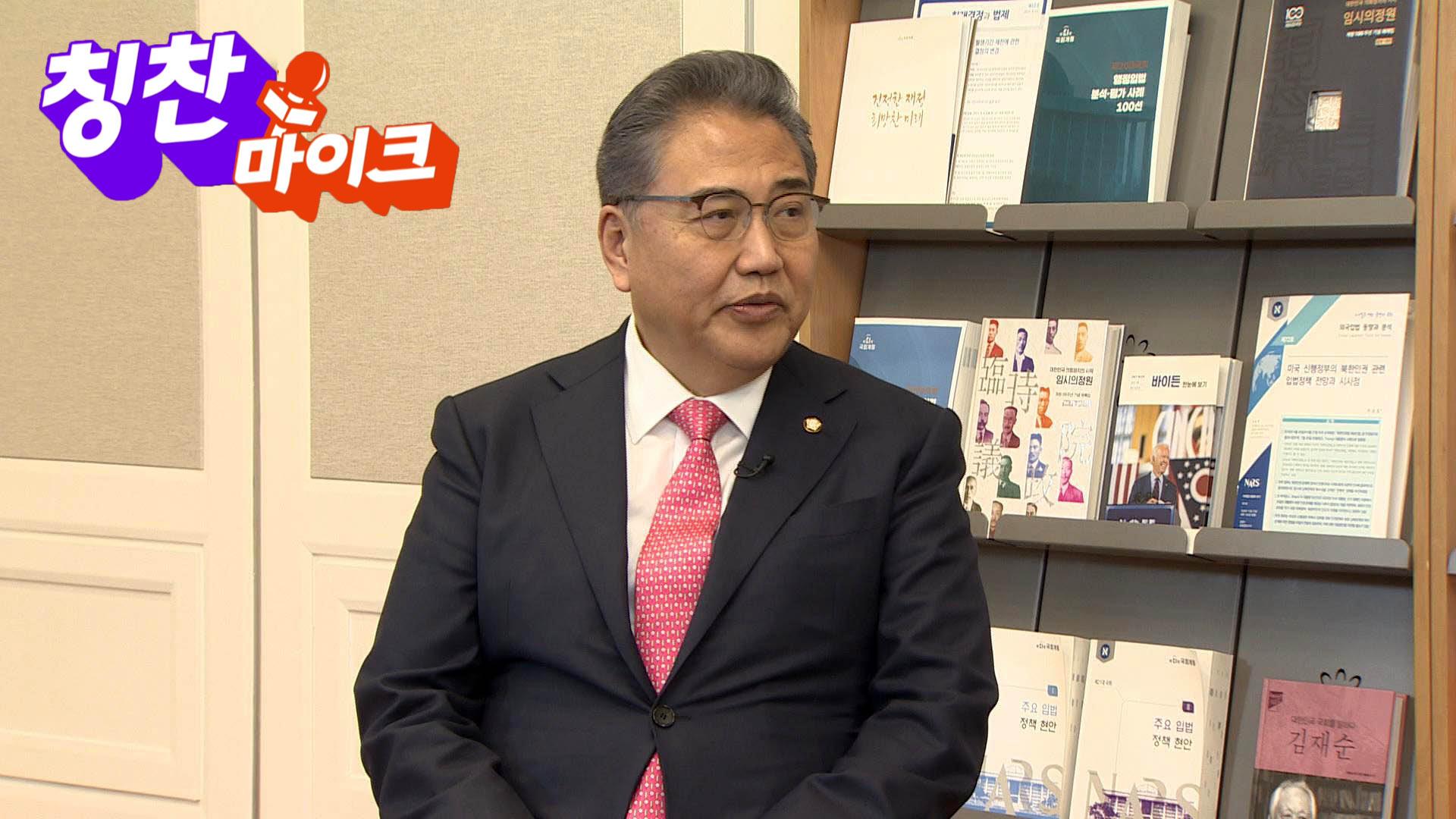 [칭찬마이크] 박진 국민의힘 의원