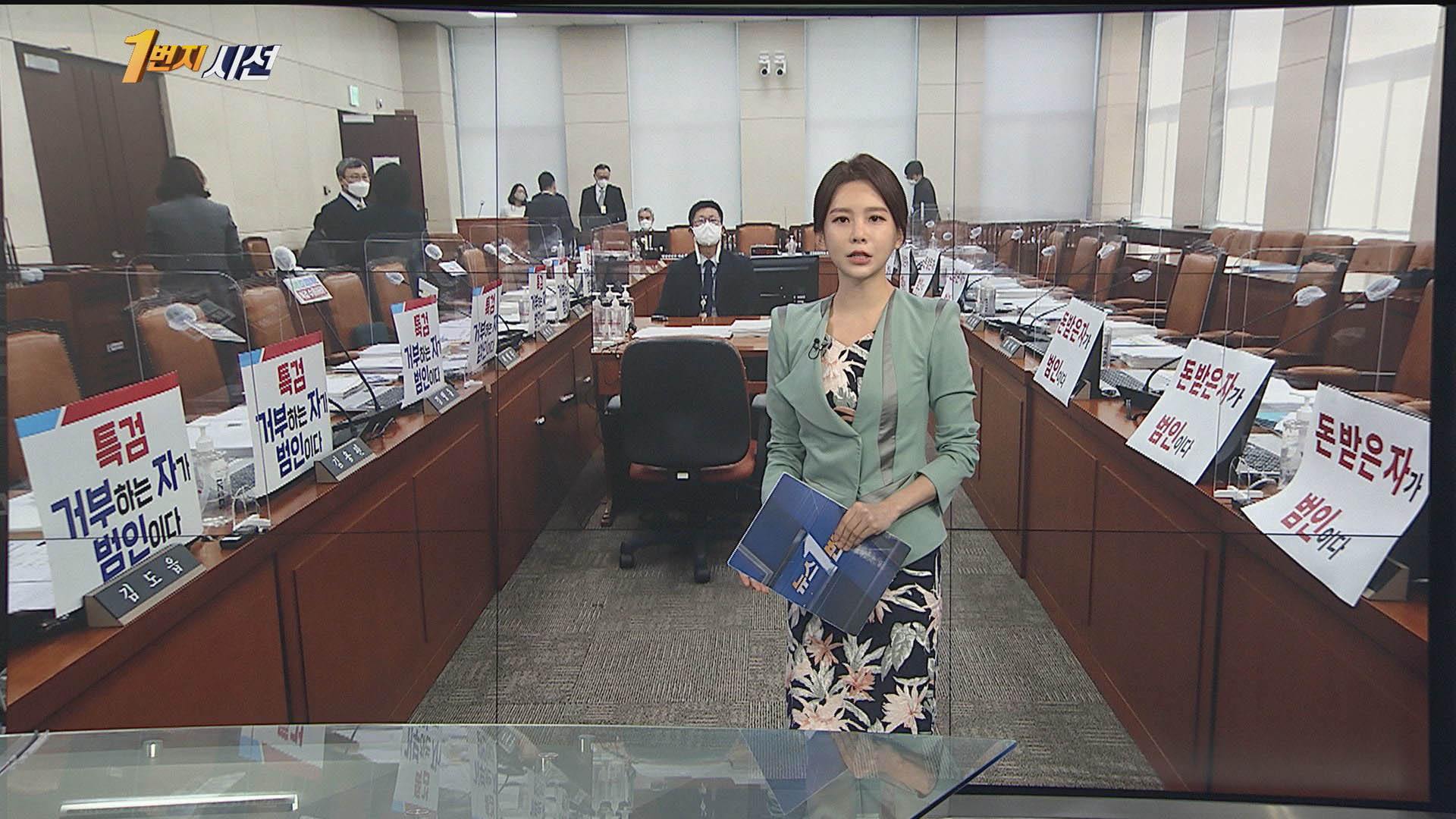 [1번지시선] 막오른 국정감사…여야 '대장동' 공방 外