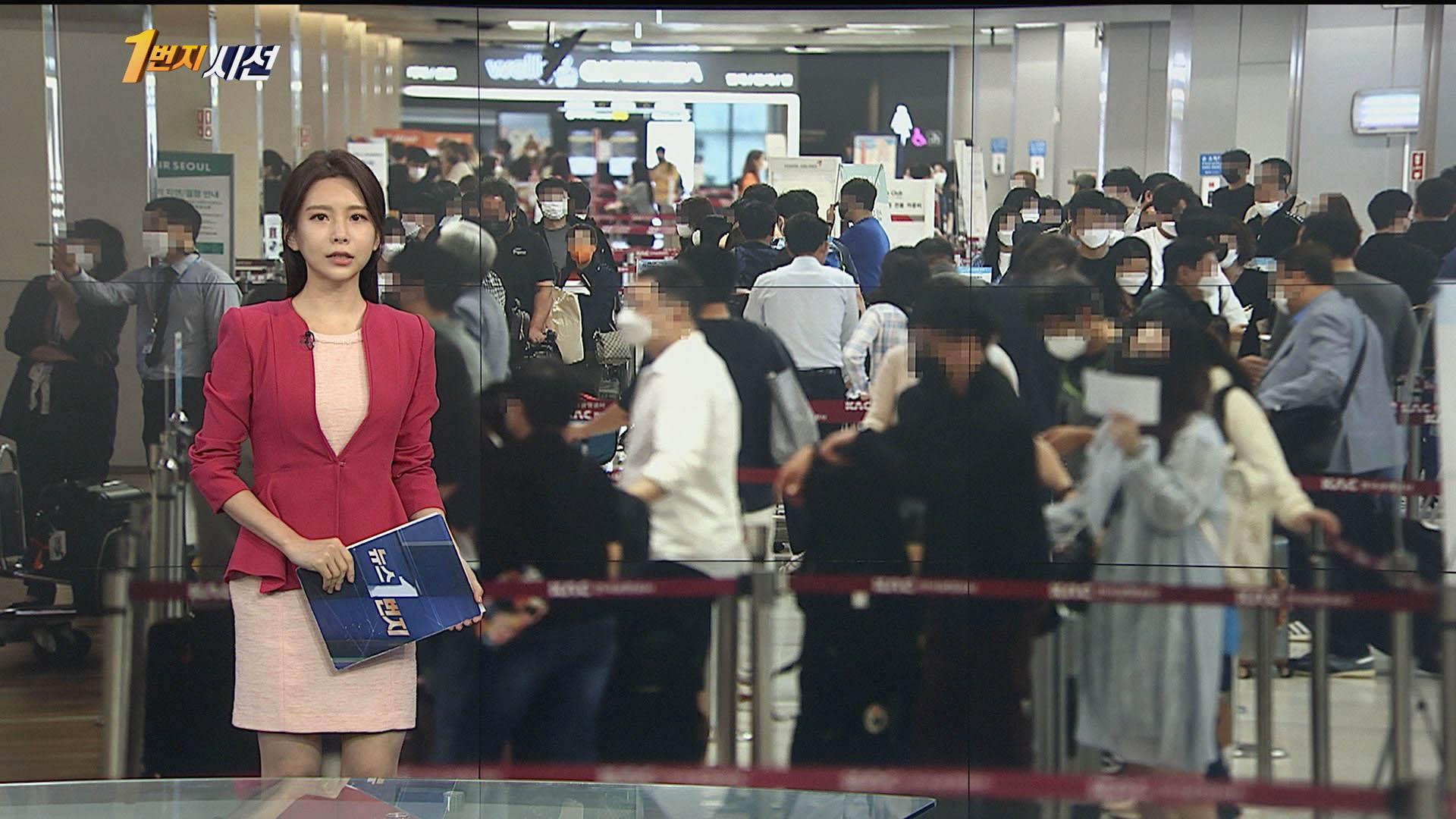[1번지시선] 연휴 하루 앞둔 김포공항…여행객들로 '북적' 外