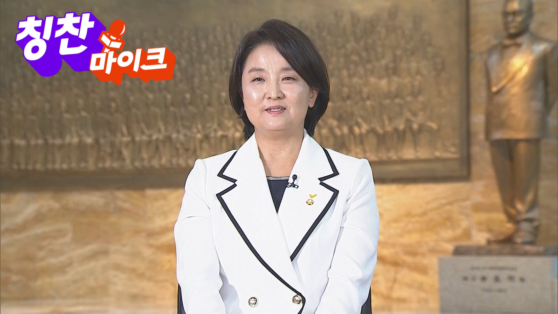 [칭찬마이크] 이은주 정의당 의원