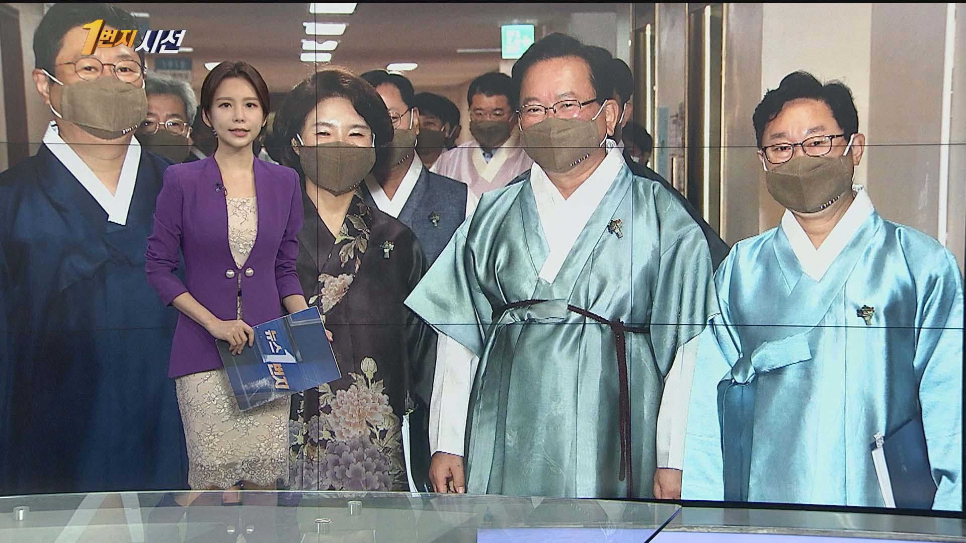 [1번지시선] '한복문화주간'…두루마기 입은 국무위원들 外
