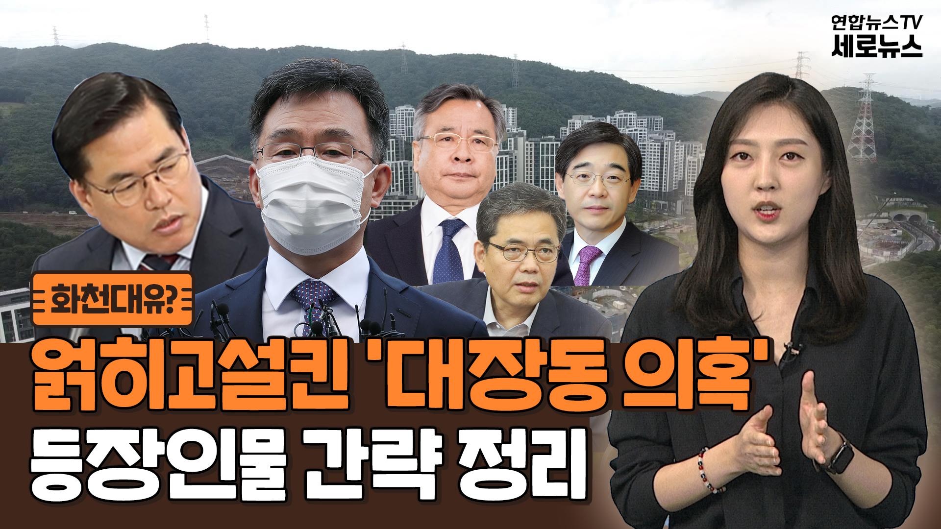 [세로뉴스] 얽히고설킨 '대장동 의혹'…등장인물 간략 정리