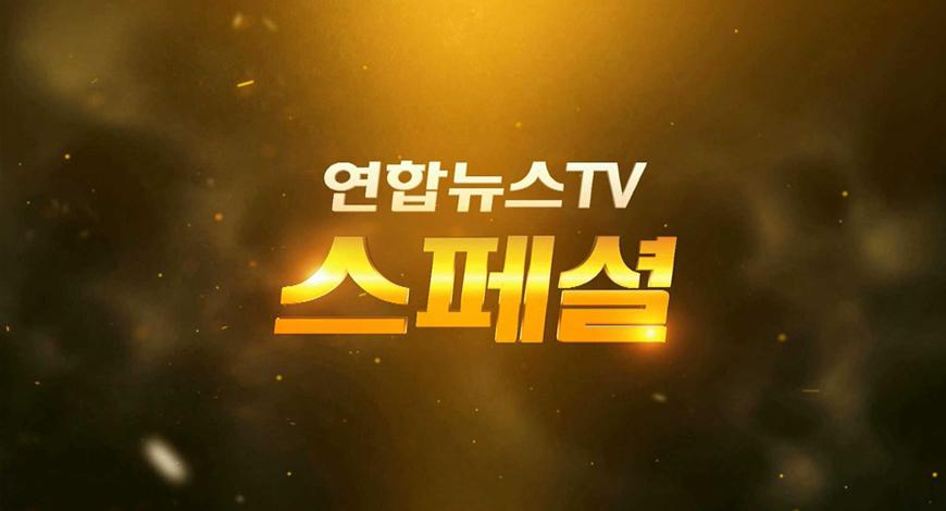 연합뉴스TV 스페셜