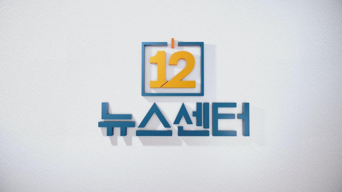 뉴스센터12