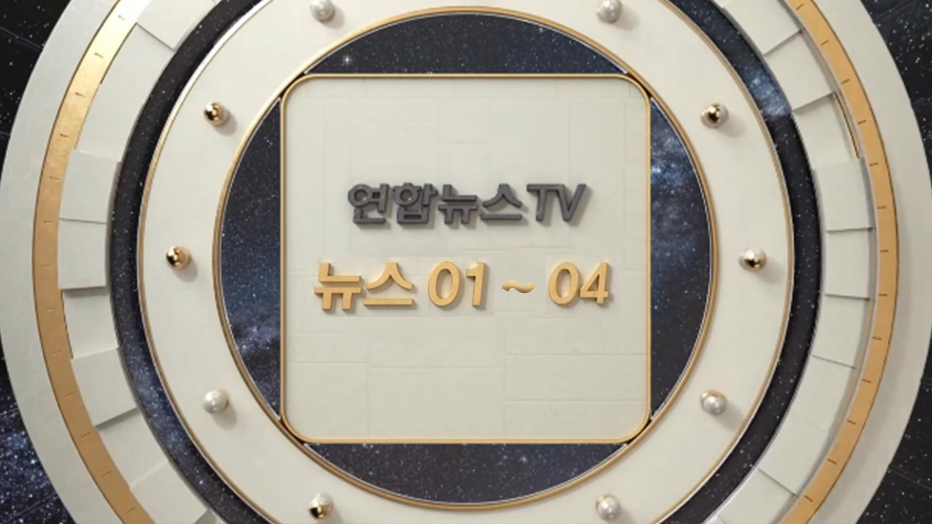 뉴스01~04