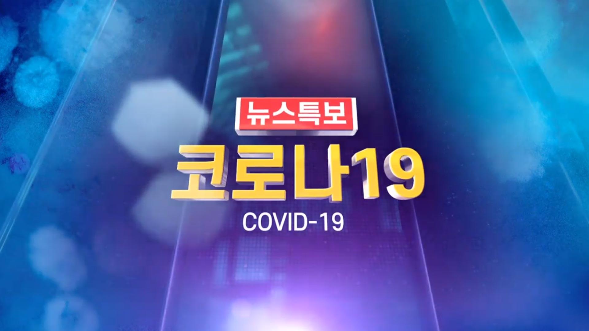 뉴스특보-코로나19