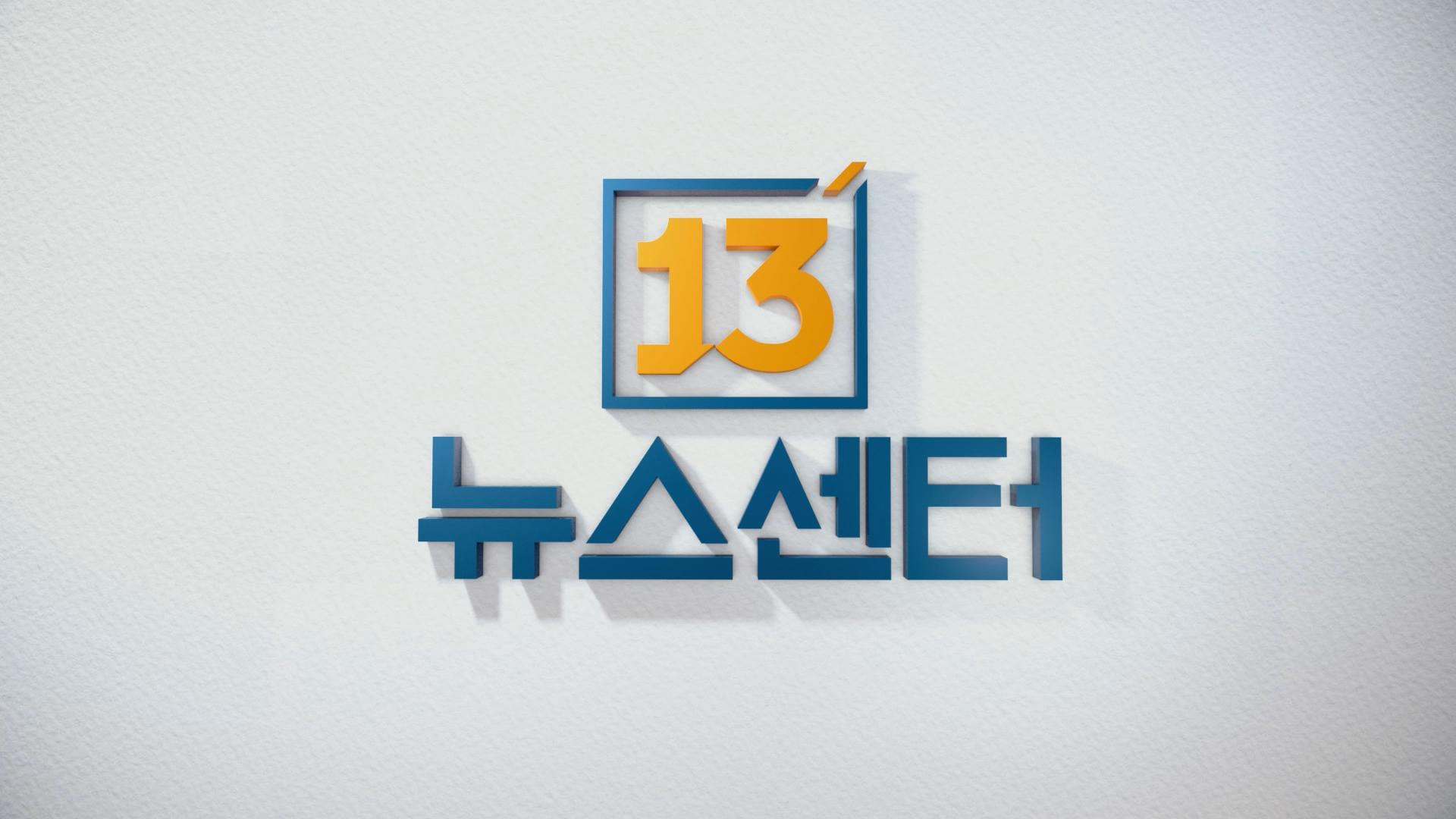 뉴스센터13