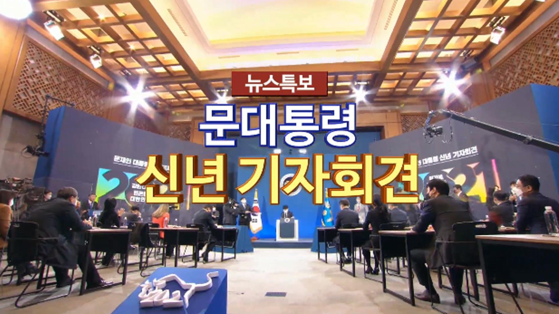 뉴스특보 - 문대통령 신년 기자회견