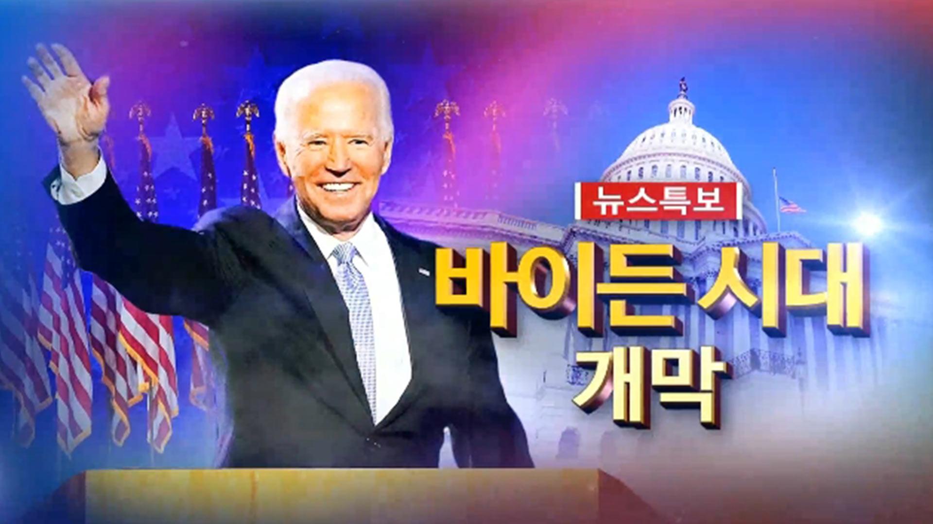 뉴스특보 - 바이든 시대 개막