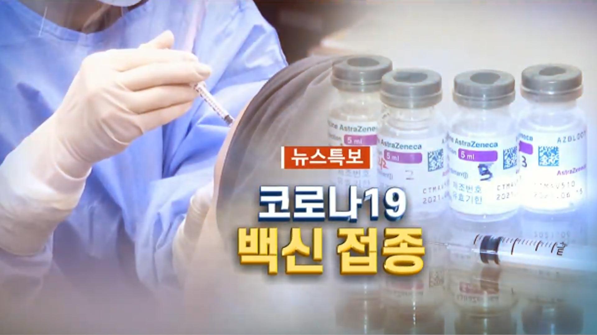 뉴스특보-코로나19 백신 접종
