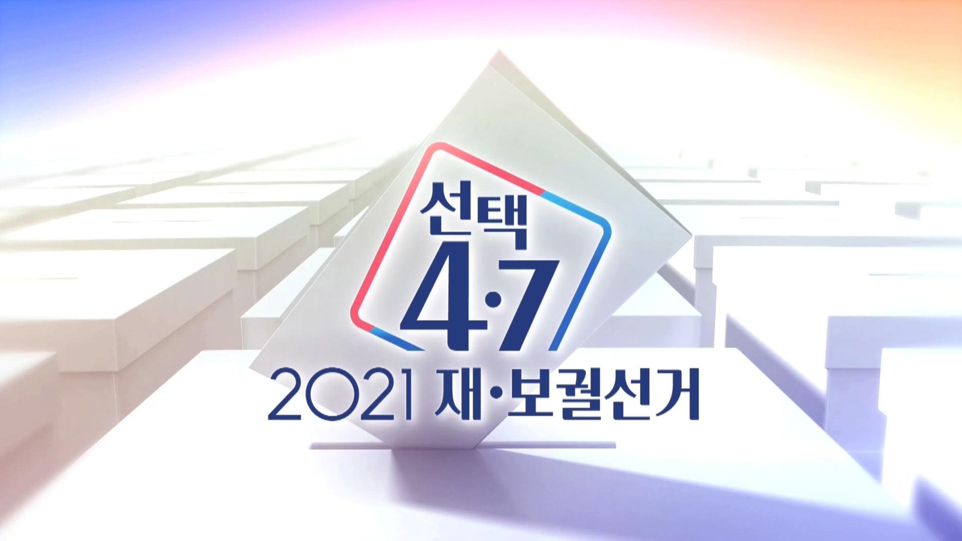뉴스특보 - 4.7 재·보궐선거