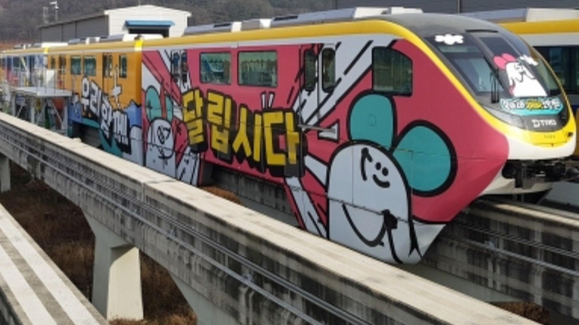 [주요신문 브리핑] 쥐 캐릭터로 꾸민 새해 소망 열차 '씽씽' 外