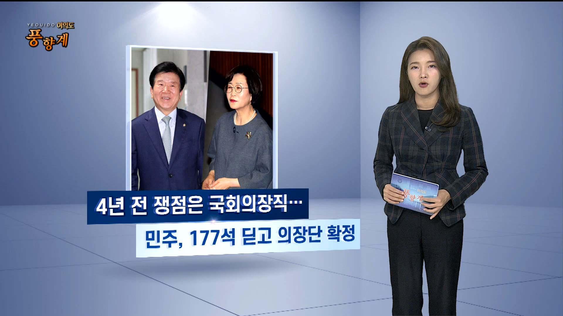 [여의도풍향계] 원구성 협상 본격화…또 '지각 국회' 오명?