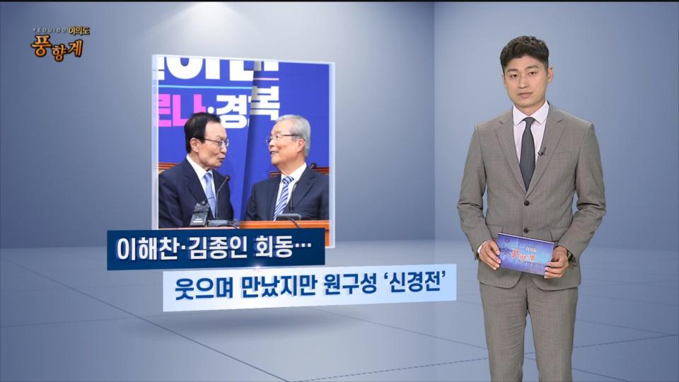 [여의도풍향계] '32년 악연' 이해찬·김종인…시작은 협치 강조