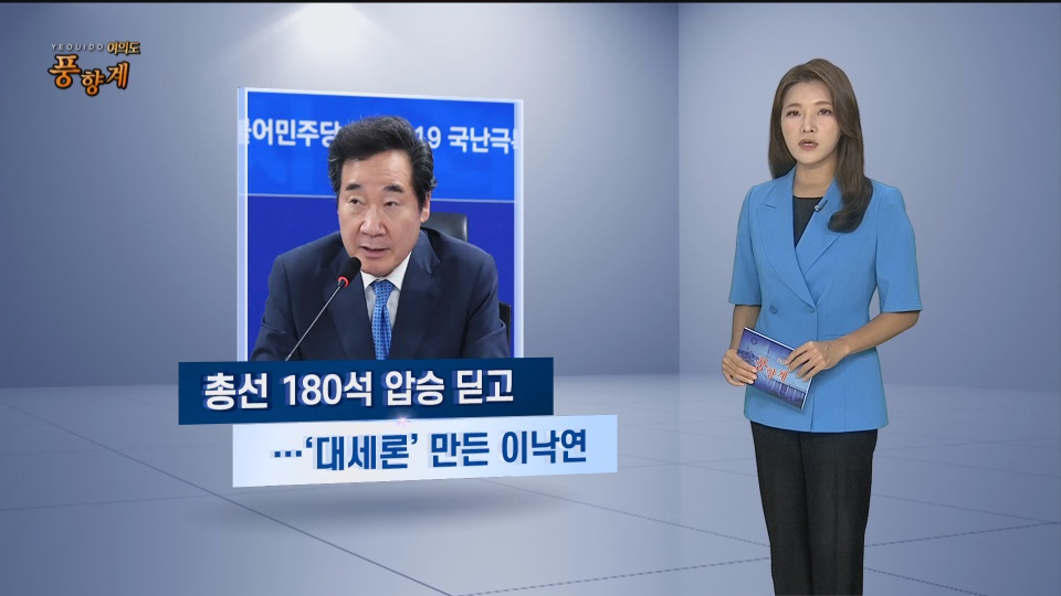 [여의도풍향계] '대세론' 이낙연·'추격자' 이재명…대선판 지각변동