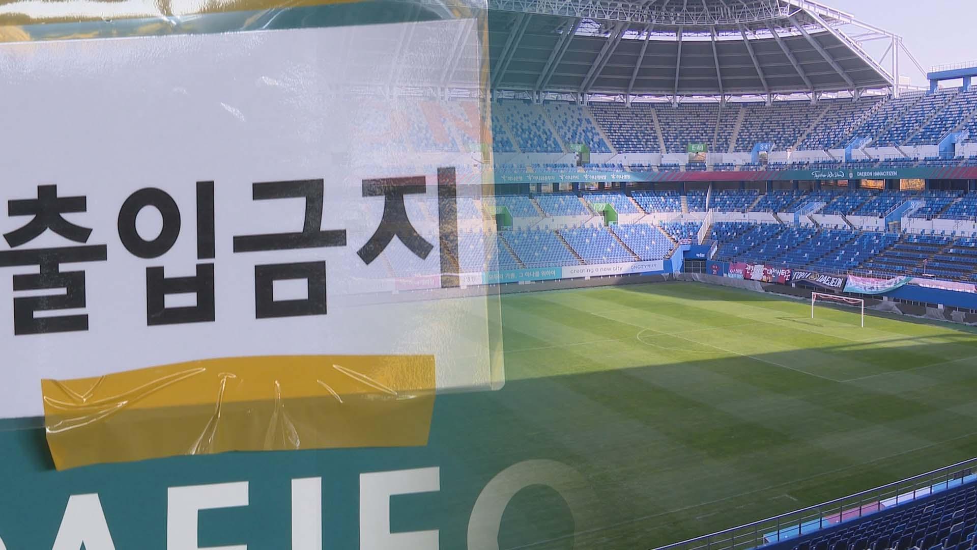 K리그2 대전 경기 미뤄져…최장 17일 뒤로