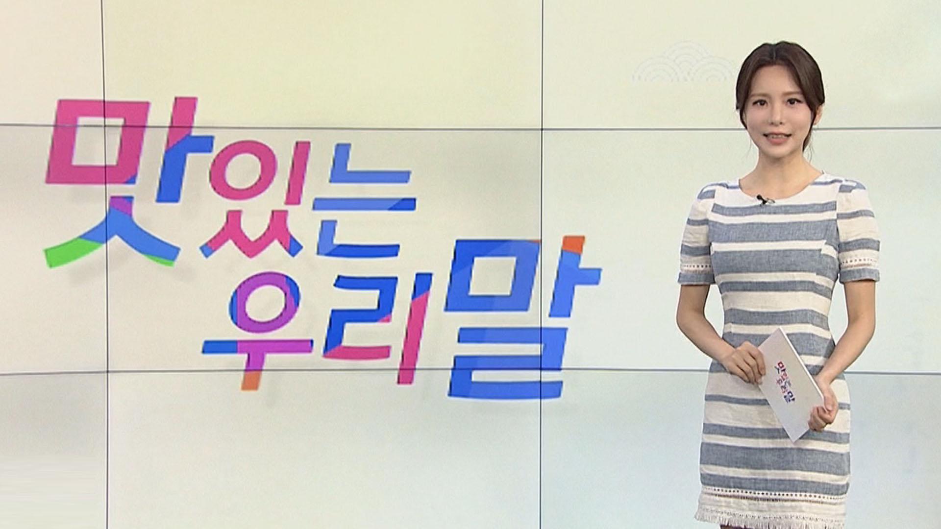 [맛있는 우리말] 7월 31일