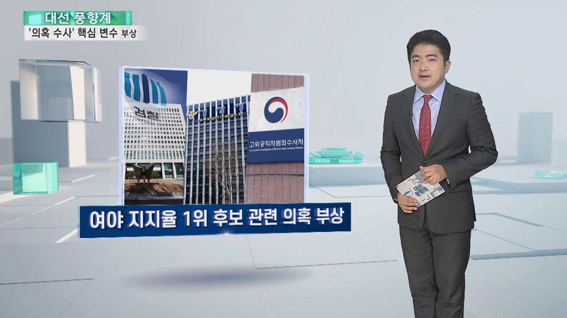 [대선풍향계] 대선 핵심변수로 떠오른 '의혹 수사'…안갯속 정국